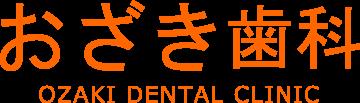 おざき歯科|大阪市平野区にある歯科医院